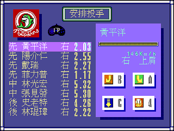 World Pro Baseball 94 (Unl) [c](公開賽實名修改版)014.png