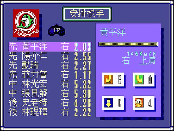 World Pro Baseball 94 (Unl) [c](公開賽實名修改版)014.png