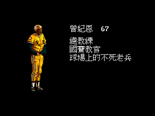 World Pro Baseball 94 (Unl)002.png
