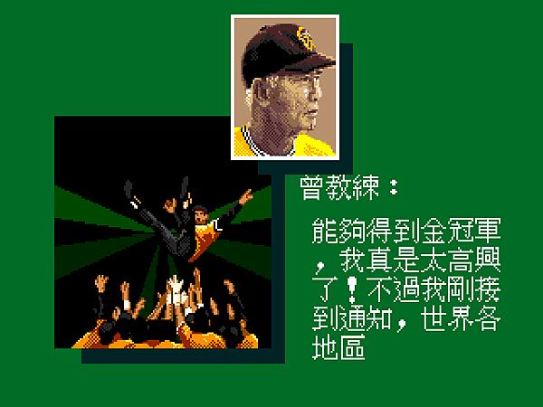 世界職棒爭霸戰 (繁) (全崴資訊)012