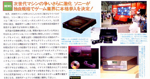 Resize of 199312 Sony 加入次世代主機戰爭 MD無線手把 6B搖桿a