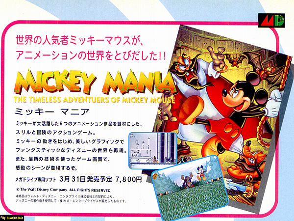 Resize of 199504 Mickey Mania  Surging Arua 米老鼠