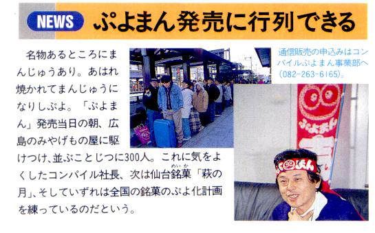 199502 魔法氣泡饅頭  3DO M2 Apple Pippin 震動週邊 a.png