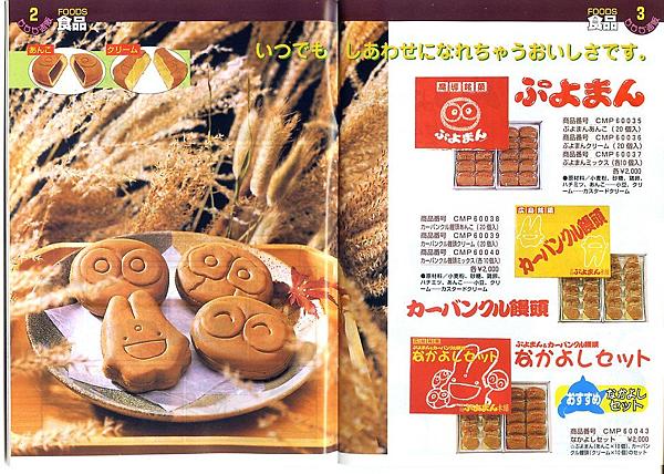 Puyo 饅頭
