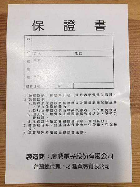 6b(背面是保證書。).png
