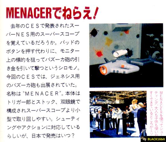 199208 Sega Menacer 發表.png