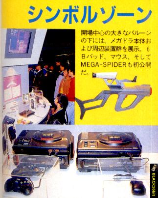 199302 遊星 Sega World Sega Menacer (Sega-spider)初公開a.png