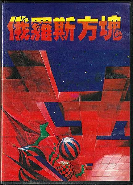 C中(當年「台灣奇蹟」的代表之一:台版《俄羅斯方塊》。)