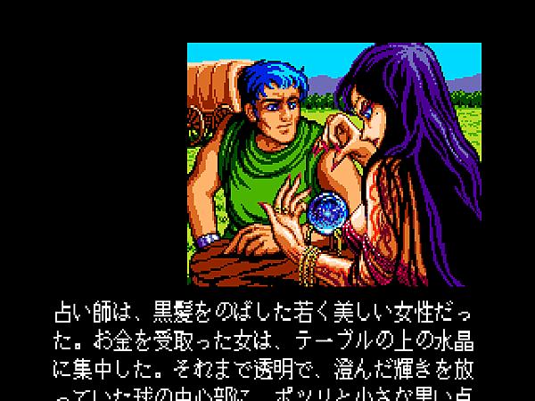 B(《伊蘇》系列總會出現替 Adol 預測吉凶的女占卜師。).png