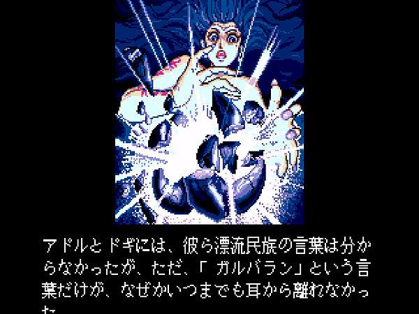 C(水晶球竟然碎了 Adol 與 Dogi 只聽得懂最後首領 Demanicus 的名字。).png