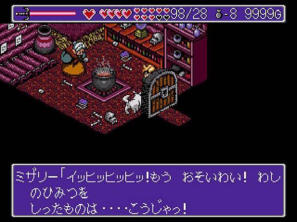 M(到馬山村與一條叫貝魯(ベル)的狗交談後,到了魔女的房子內也被變成了小狗。)