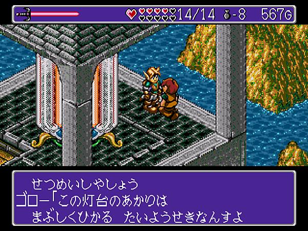 N(將太陽石交給燈台的管理員後,燈塔便修好了)。