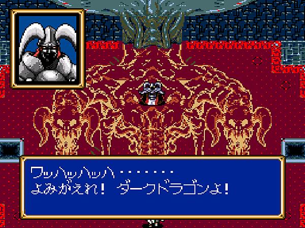 L(打倒達克索之後,黑龍正式復活,這次是真真正正的最後一戰了。).png