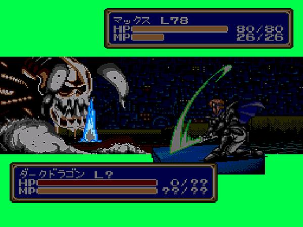 O(主角給予暗黑龍最後一擊時會有特殊畫面。).png