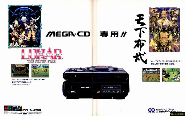 調整大小 199111 Mega CD 天下布武 銀河之星 all cm
