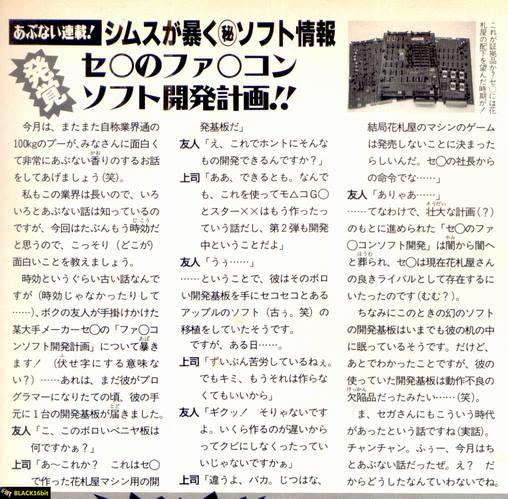 Sega 的 Famicom 軟體開發計畫.jpg