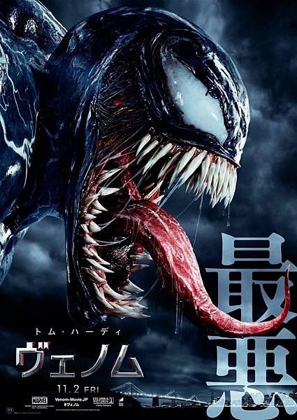 Venom JP.jpg