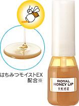 化妝惑星-蜂蜜唇用美容液