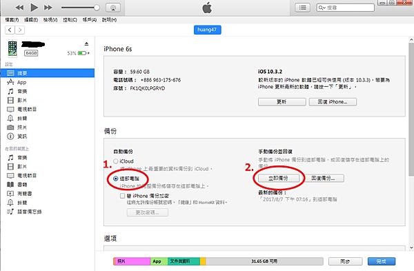 iTunes圖3.png