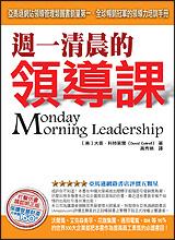 週一清晨的領導課
