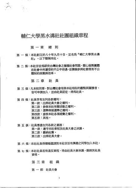 黑水溝組織章程第一頁