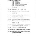 黑水溝組織章程第二頁
