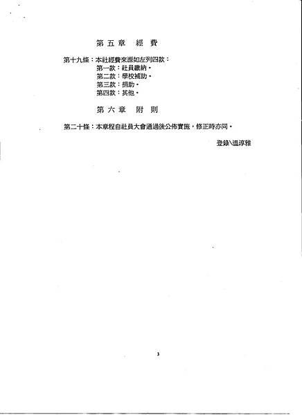 黑水溝組織章程第三頁