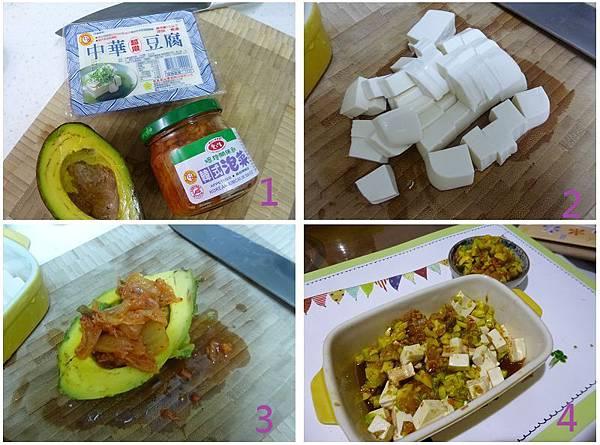 酪梨泡菜冷豆腐