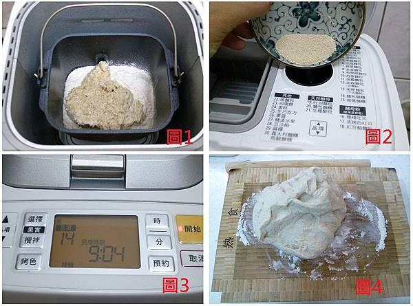 燕麥饅頭製作過程-1