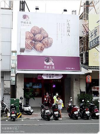 芋頭主義 - 芋薯甜品職人