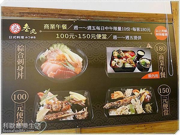 叁丸 商業午餐.JPG