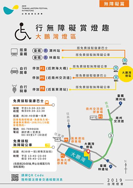 交通懶人卡:大鵬灣燈區_行無障礙賞燈趣