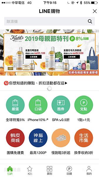 蝦皮購物折扣 LINE購物優惠 商店