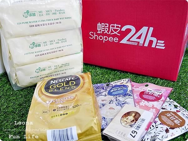 蝦皮購物回饋 蝦皮購物優惠 06