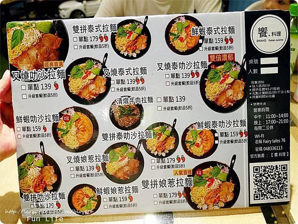 饗料理 員林南洋風味料理 菜單
