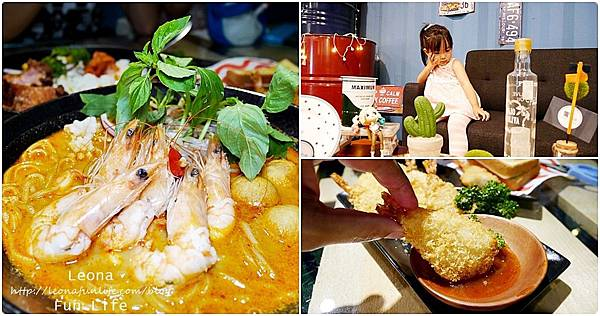 員林南洋風味料理 饗料理 IG熱點