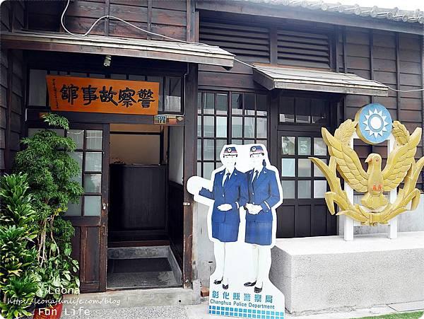 員林警察故事館 日式建築