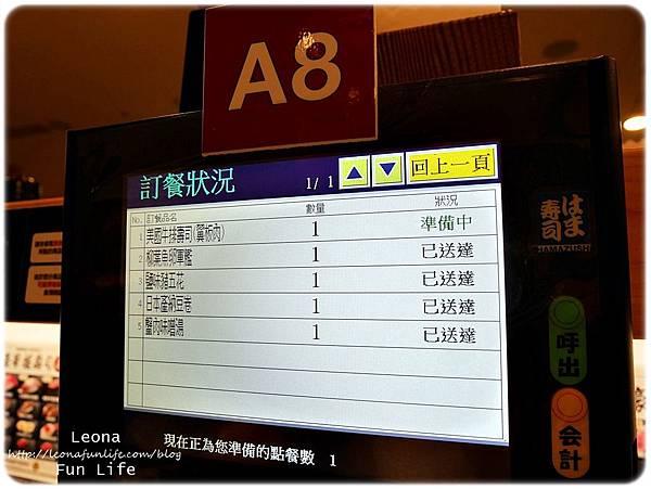 大里hama壽司點餐螢幕