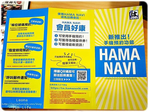 hama壽司 軟體園區 DM