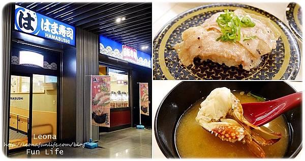 大里迴轉壽司 hama壽司 軟體園區