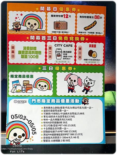 太平活動|鑫佳慶門市-改裝新開幕,消費贈禮還有抽獎喔!-2