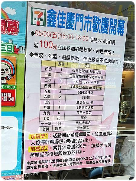 太平活動|鑫佳慶門市-改裝新開幕,消費贈禮還有抽獎喔!-5