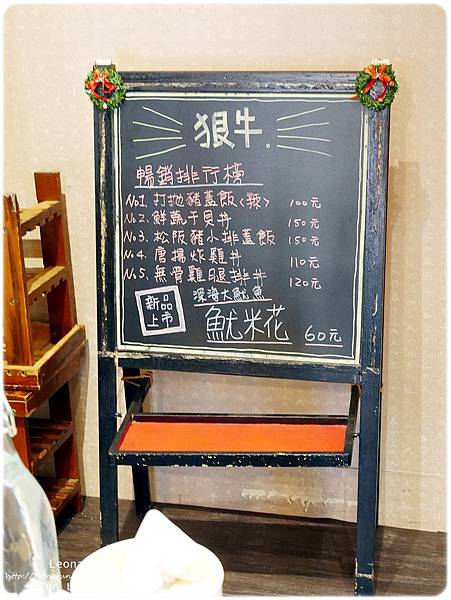 太平丼飯|狠牛丼飯專賣店銷售排行榜