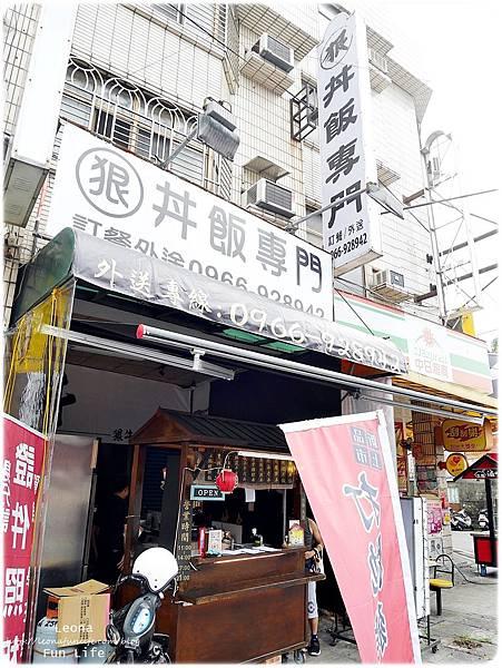 太平美食狠牛丼飯專賣店店面2