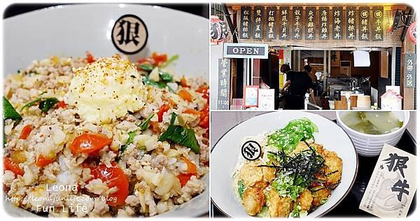 太平丼飯|狠牛丼飯專賣-重新裝潢更寬敞,舒適空間享受美味丼飯,來店消費送甜點喔!