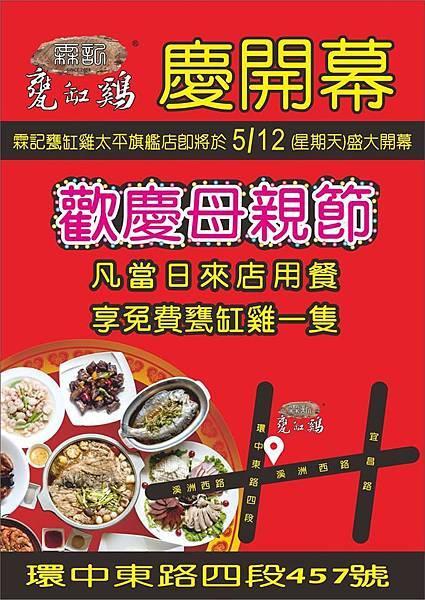 太平新店|霖記甕缸雞太平婚宴會館母親節活動