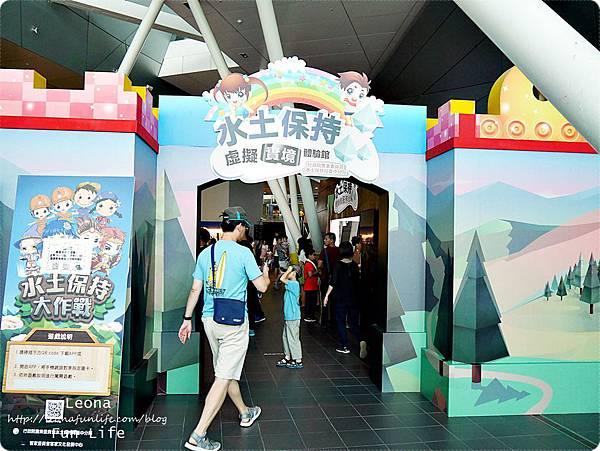 臺灣客家文化館水土保持虛擬實境體驗館