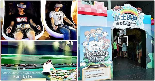 五月水土保持月|參加土石流守護戰記VR闖關遊戲,還能抽谷關住宿喔!|臺灣客家文化館水土保持虛擬實境體驗館