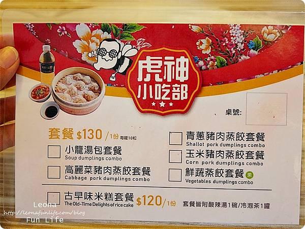 茶二指 虎神小吃菜單