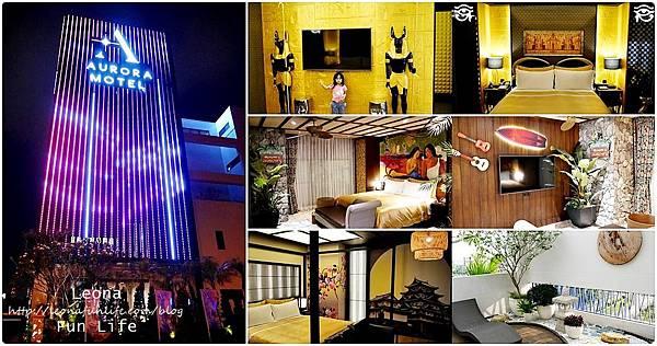 台中住宿|極光情境旅館 AURORA MOTEL|夏威夷悠閒風、埃及浪漫異國風情